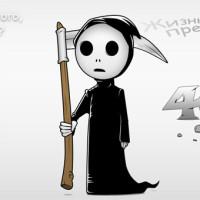 death_404[1]